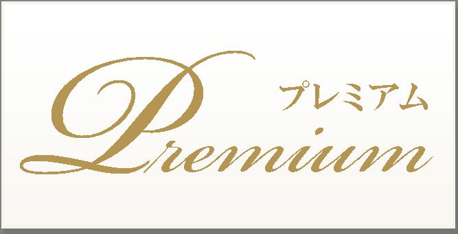 Premium プレミアムのイメージ