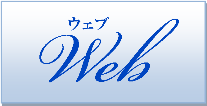 Web ウェブのイメージ